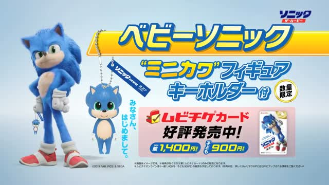 Look At Baby Sonic From The Upcoming Sonic The Hedgehog Film